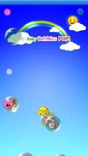 Androidアプリ「私の赤ちゃん ゲーム(シャボン玉割り!)」のスクリーンショット 4枚目