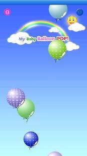 Androidアプリ「私の赤ちゃん ゲーム(風船割り!)」のスクリーンショット 3枚目