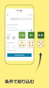 Androidアプリ「trivago: ホテル検索・料金比較アプリ」のスクリーンショット 4枚目