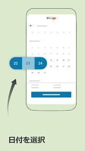 Androidアプリ「trivago: ホテル検索・料金比較アプリ」のスクリーンショット 2枚目
