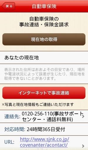 Androidアプリ「トラブルCh」のスクリーンショット 3枚目