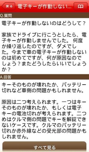 Androidアプリ「トラブルCh」のスクリーンショット 2枚目