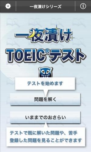 Androidアプリ「一夜漬けTOEIC®テスト」のスクリーンショット 1枚目