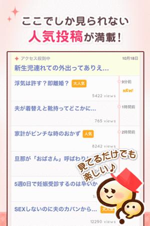 Androidアプリ「アメママQ せんぱいママが答えてくれるQ&A」のスクリーンショット 3枚目