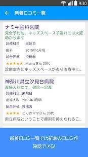 Androidアプリ「病院検索 医者ここ」のスクリーンショット 5枚目