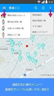 Androidアプリ「病院検索 医者ここ」のスクリーンショット 3枚目