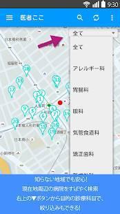 Androidアプリ「病院検索 医者ここ」のスクリーンショット 1枚目
