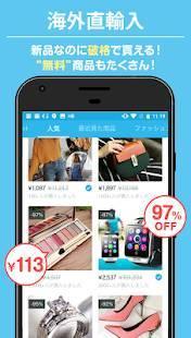 Androidアプリ「Wish - 電化製品、ファッション、化粧品、靴などが90%OFF」のスクリーンショット 2枚目
