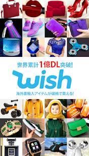 Androidアプリ「Wish - 電化製品、ファッション、化粧品、靴などが90%OFF」のスクリーンショット 1枚目