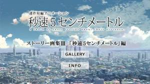 Androidアプリ「秒速5センチメートル/ストーリー画集Ⅲ」のスクリーンショット 1枚目