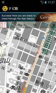 Androidアプリ「ナビ助」のスクリーンショット 2枚目