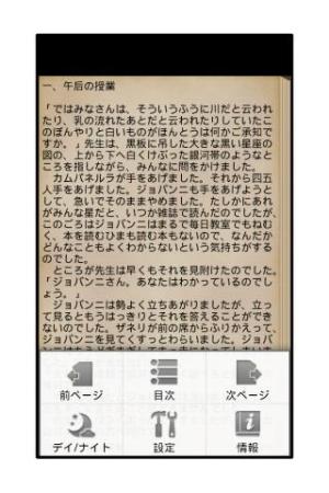 Androidアプリ「銀河鉄道の夜」のスクリーンショット 4枚目