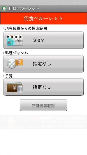 Androidアプリ「何食べルーレット」のスクリーンショット 1枚目
