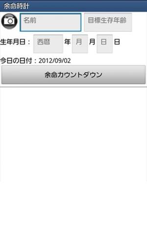 Androidアプリ「余命時計」のスクリーンショット 1枚目