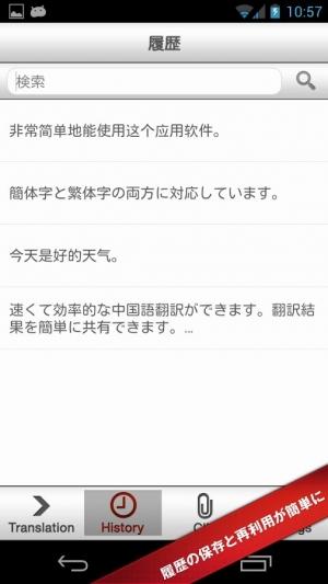 Androidアプリ「エキサイト中国語翻訳:辞書いらずで文章を日中・中日翻訳」のスクリーンショット 4枚目