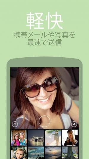 Androidアプリ「hello sms」のスクリーンショット 3枚目
