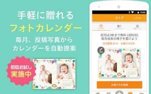 Androidアプリ「家族アルバム wellnote 子供の写真や動画を整理、共有」のスクリーンショット 3枚目