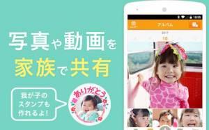 Androidアプリ「家族アルバム wellnote 子供の写真や動画を整理、共有」のスクリーンショット 1枚目