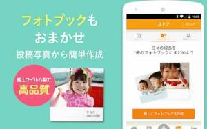 Androidアプリ「家族アルバム wellnote 子供の写真や動画を整理、共有」のスクリーンショット 5枚目