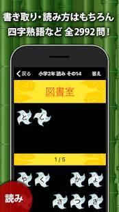 Androidアプリ「小学生手書き漢字ドリルDX - はんぷく学習シリーズ」のスクリーンショット 2枚目
