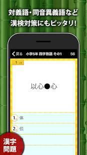Androidアプリ「小学生手書き漢字ドリルDX - はんぷく学習シリーズ」のスクリーンショット 3枚目