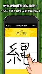 Androidアプリ「小学生手書き漢字ドリルDX - はんぷく学習シリーズ」のスクリーンショット 5枚目