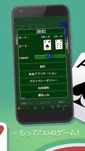 Androidアプリ「ソリティア- Solitaire」のスクリーンショット 4枚目