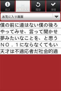 Androidアプリ「名言名句の辞典」のスクリーンショット 5枚目
