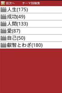 Androidアプリ「名言名句の辞典」のスクリーンショット 3枚目