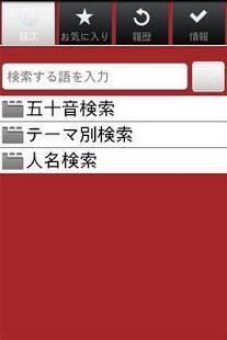 Androidアプリ「名言名句の辞典」のスクリーンショット 2枚目
