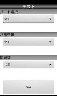 Androidアプリ「英検Pass単熟語準1級」のスクリーンショット 2枚目