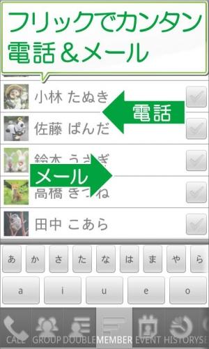 Androidアプリ「電話帳K」のスクリーンショット 1枚目