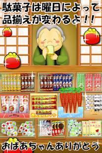 Androidアプリ「なつかしの駄菓子屋さん」のスクリーンショット 3枚目