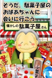 Androidアプリ「なつかしの駄菓子屋さん」のスクリーンショット 1枚目
