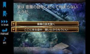 Androidアプリ「死の霊園」のスクリーンショット 3枚目