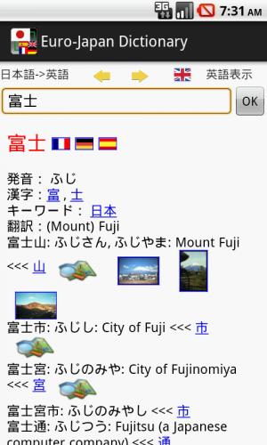 Androidアプリ「ユーロジャパン辞典」のスクリーンショット 2枚目