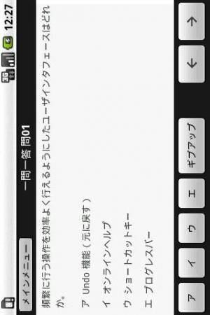 Androidアプリ「基本情報技術者試験 過去問題集」のスクリーンショット 2枚目
