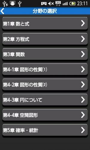 Androidアプリ「中学数学公式徹底攻略~無料版~」のスクリーンショット 4枚目