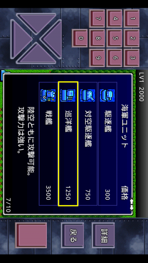 Androidアプリ「成金大防衛決定版」のスクリーンショット 4枚目