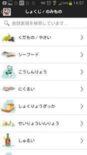 Androidアプリ「旅のことば」のスクリーンショット 4枚目
