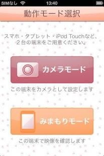 Androidアプリ「スマホdeみまもり」のスクリーンショット 2枚目