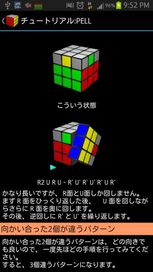 Androidアプリ「ルービックキューブマスター」のスクリーンショット 2枚目