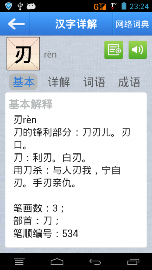 Androidアプリ「現代中国語辞書」のスクリーンショット 5枚目