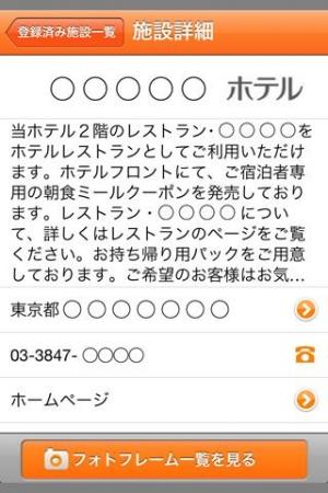 Androidアプリ「旅・カメラ」のスクリーンショット 2枚目