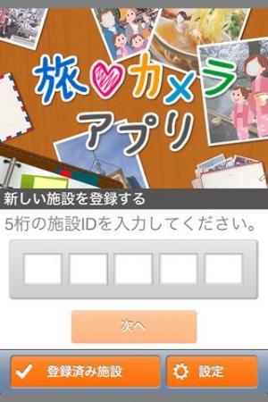 Androidアプリ「旅・カメラ」のスクリーンショット 1枚目
