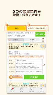 Androidアプリ「はたらこ - 派遣・社員・パートの求人情報お仕事検索アプリ」のスクリーンショット 3枚目