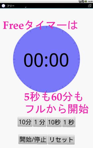 Androidアプリ「視覚支援アプリ☆子育てらくらくタイマーFree 」のスクリーンショット 4枚目