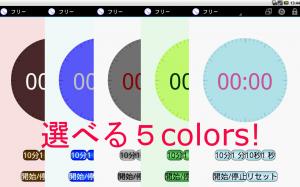Androidアプリ「視覚支援アプリ☆子育てらくらくタイマーFree 」のスクリーンショット 1枚目