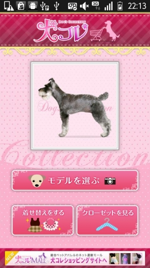 Androidアプリ「Dog's Collection 犬コレ」のスクリーンショット 2枚目