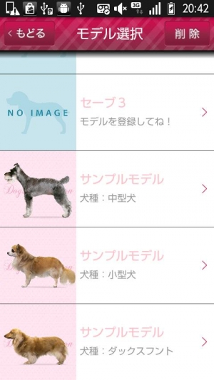 Androidアプリ「Dog's Collection 犬コレ」のスクリーンショット 3枚目